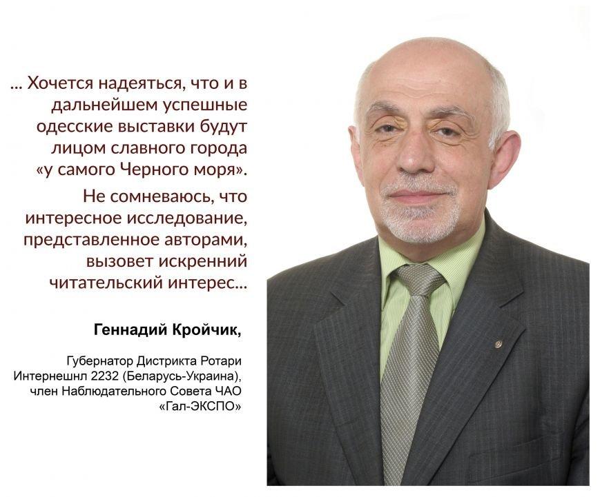 Кройчук