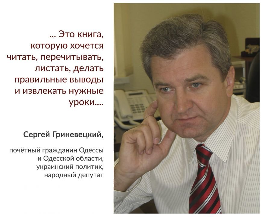 Гриневецкий