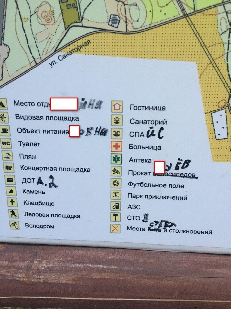 """В Гродно хулиганы """"подкорректировали"""" нецензурными словами надписи на веломаршрутах в Пышках, фото-1"""
