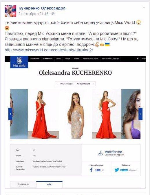 """Красавица из Днепра готовится на """"Мисс Мира-2016"""" (ФОТО), фото-1"""