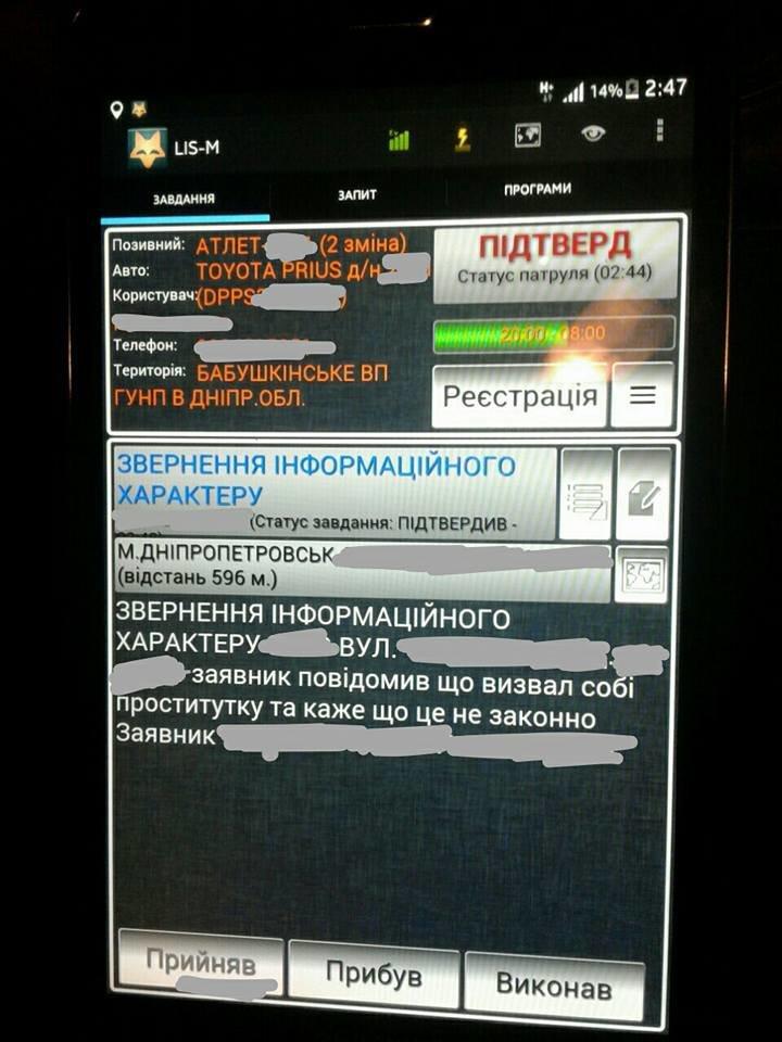 Подборка самых смешных вызовов в днепровскую полицию (ФОТО), фото-4