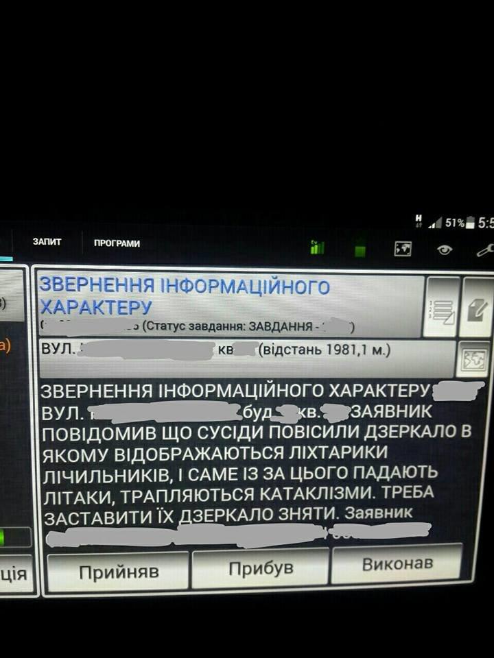 Подборка самых смешных вызовов в днепровскую полицию (ФОТО), фото-3