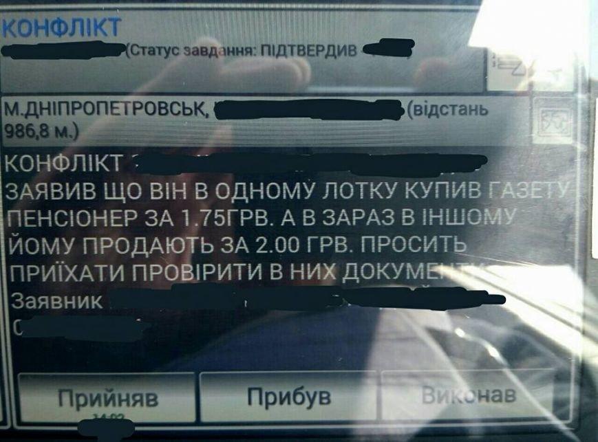 Подборка самых смешных вызовов в днепровскую полицию (ФОТО), фото-6