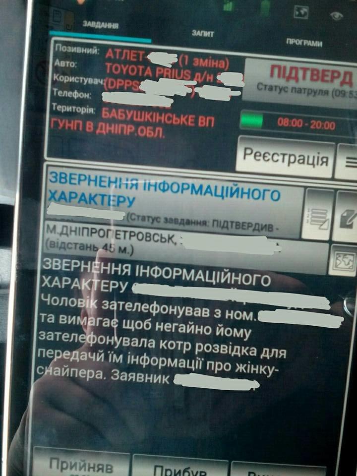 Подборка самых смешных вызовов в днепровскую полицию (ФОТО), фото-7