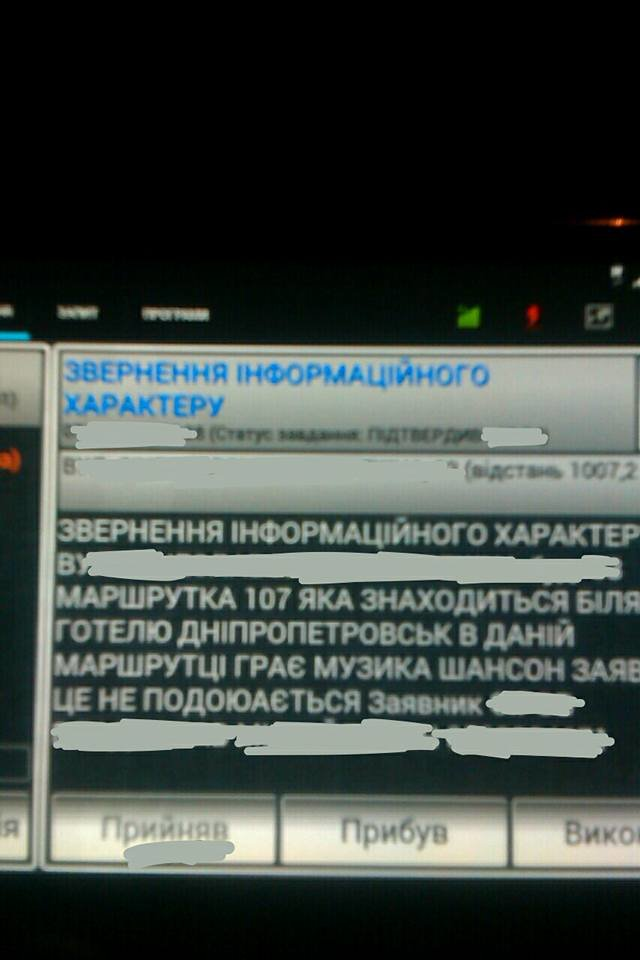 Подборка самых смешных вызовов в днепровскую полицию (ФОТО), фото-9