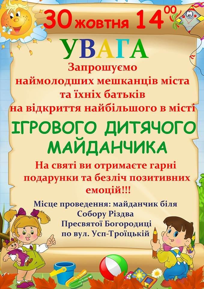 Маленьких конотопців запрошують на відкриття найбільшого дитячого майданчика в місті, фото-1