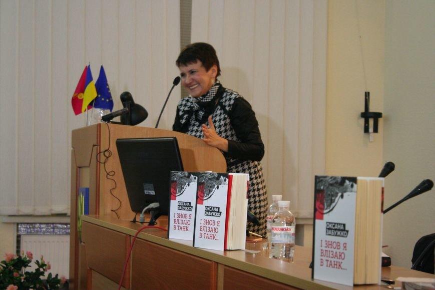"""Оксана Забужко в Запорожье презентовала свою новую книгу """"І знов я влізаю в танк"""", - ФОТОРЕПОРТАЖ, фото-3"""