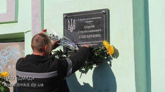 1_pamyatnaya_doska_sergeya_slisarenko