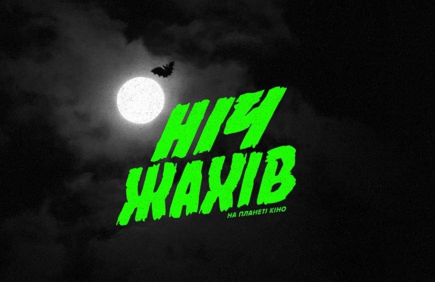 horrornight_afisha-afisha