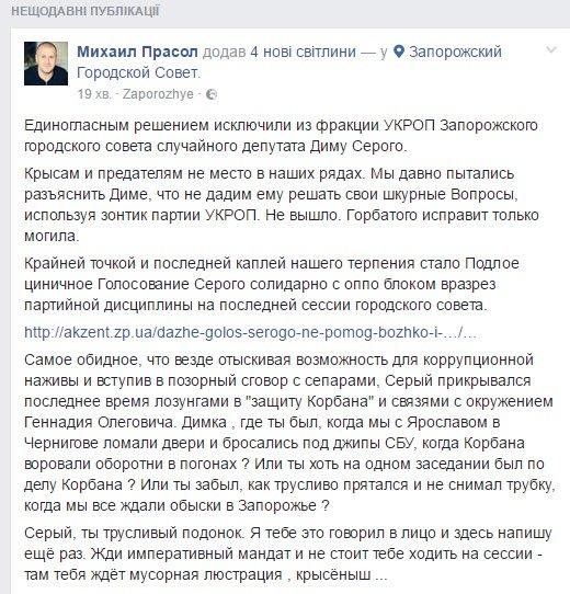 Запорожские укроповцы исключили из фракции своего депутата и пригрозили ему мусорным баком, фото-1