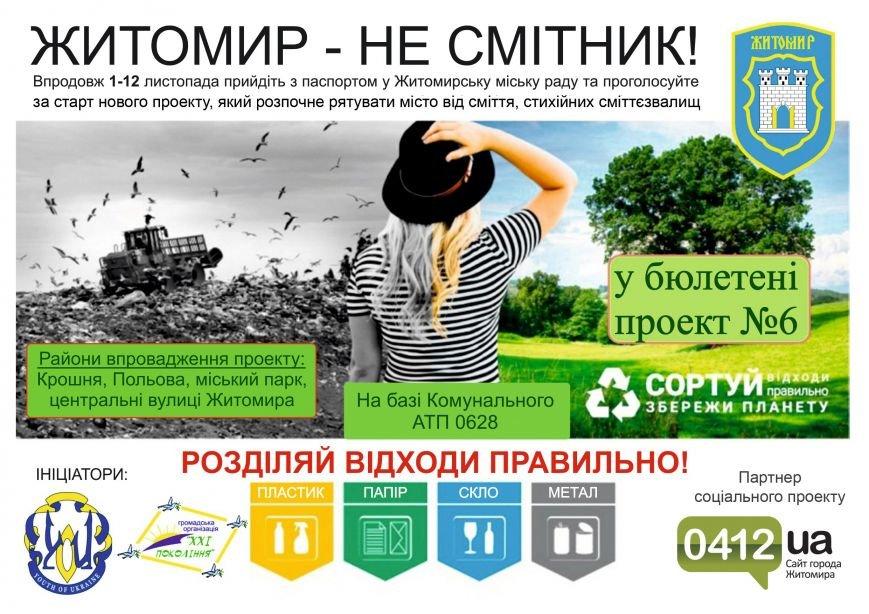 Житомир - не смітник (сайт 0412)