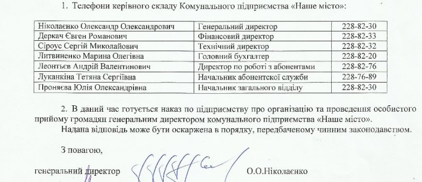 """Вы знаете, что делать: стали известны телефоны руководства КП """"Наше місто"""", фото-1"""