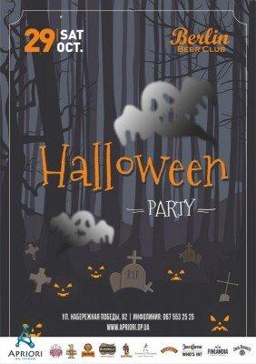Halloween в НК