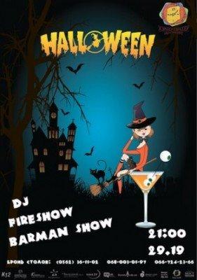 Halloween в