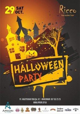 Halloween Party в караоке-баре Ricco