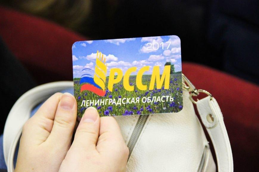 В Аграрном университете прошла конференция «Российский союз сельской молодёжи», фото-6