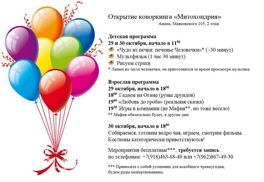 prazdnik2016-10-28 at 12.29.44