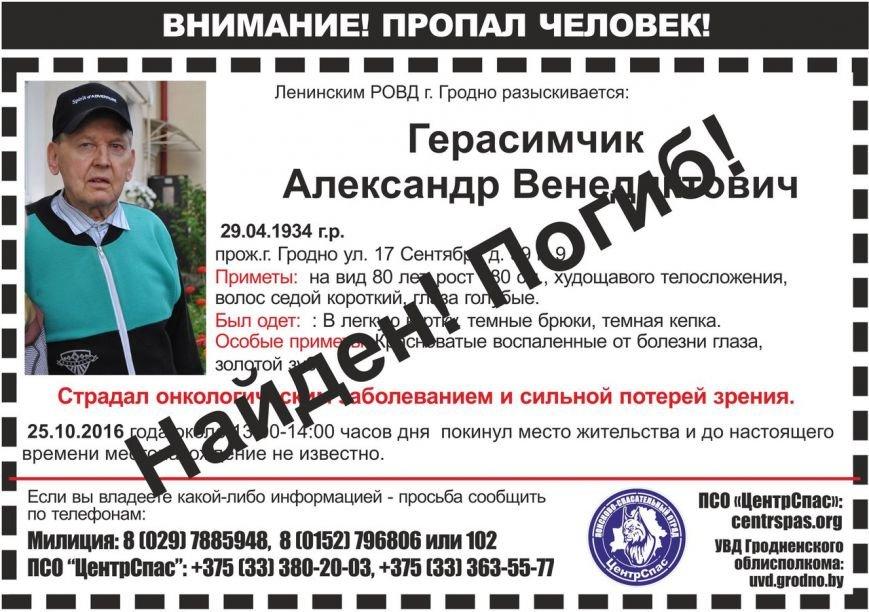 Пожилой мужчина, которого несколько дней искали в Гродно, найден мертвым, фото-1