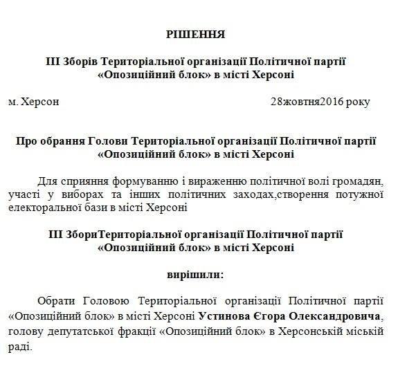 Херсонский Оппоблок возглавит Устинов, фото-1
