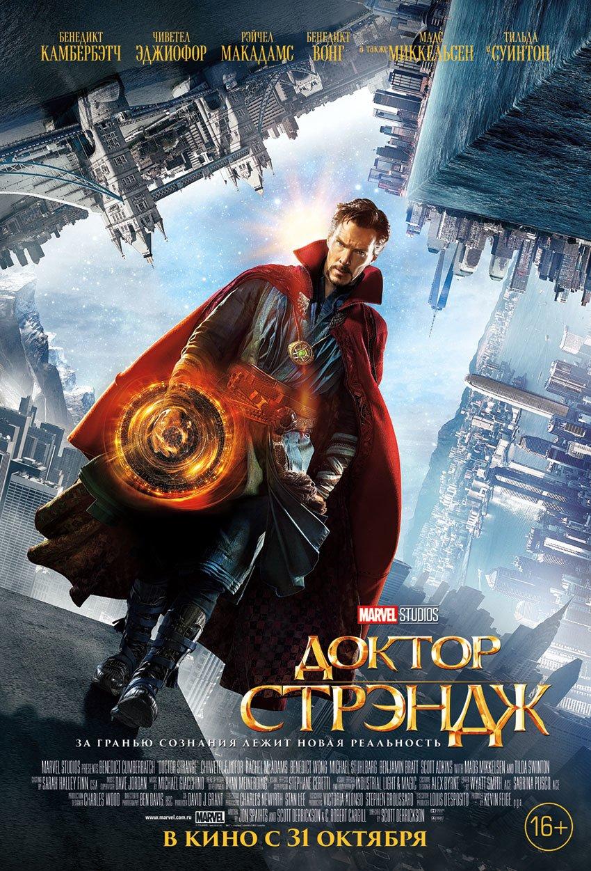 kinopoisk_ru-Doctor-Strange-2822498