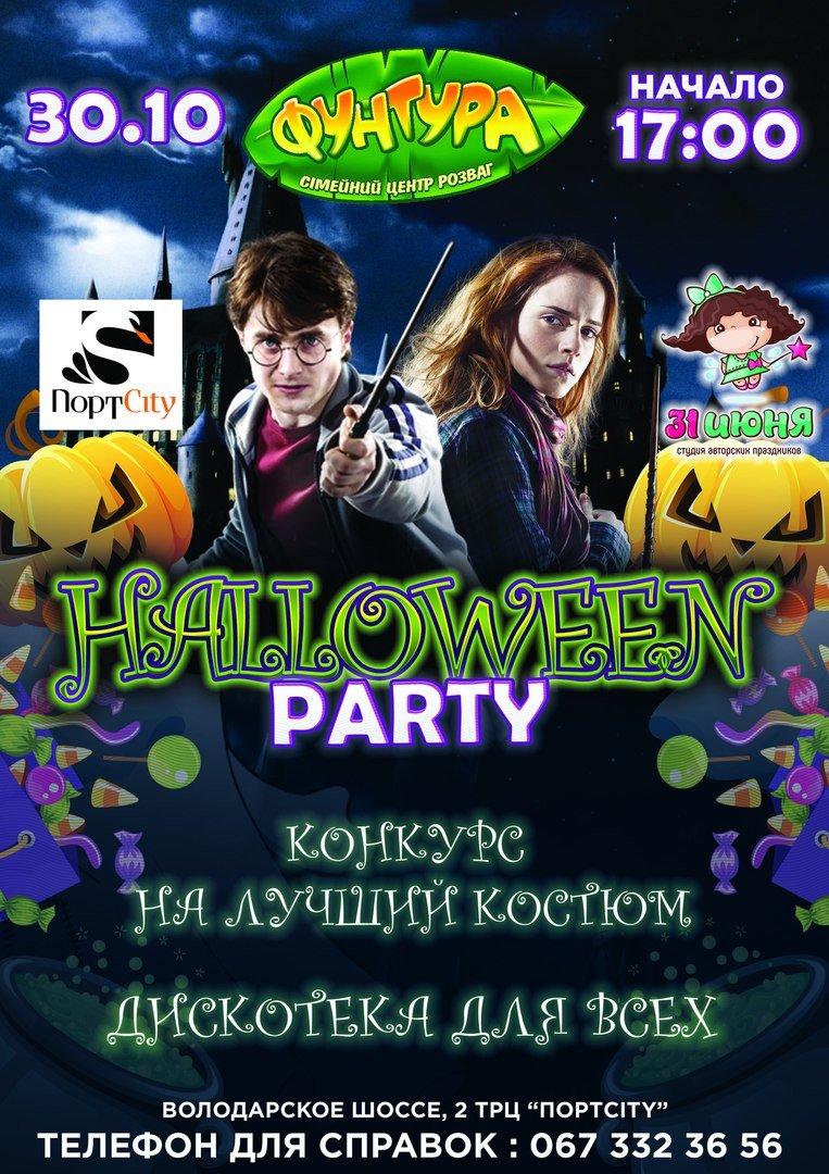 30 октября, в 17.00 СЦР «Фунтура» приглашает всех погрузиться в настоящий мир волшебства вместе с Гарри Поттером и Гермионой Грейнджер!, фото-1