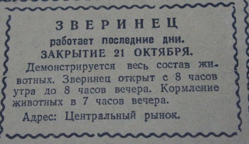 Пресса прошлых лет: в Запорожье празднуют арест «смотрящего», отчисляют «неугодных» студентов и продают за валюту шведскую косметику, фото-1