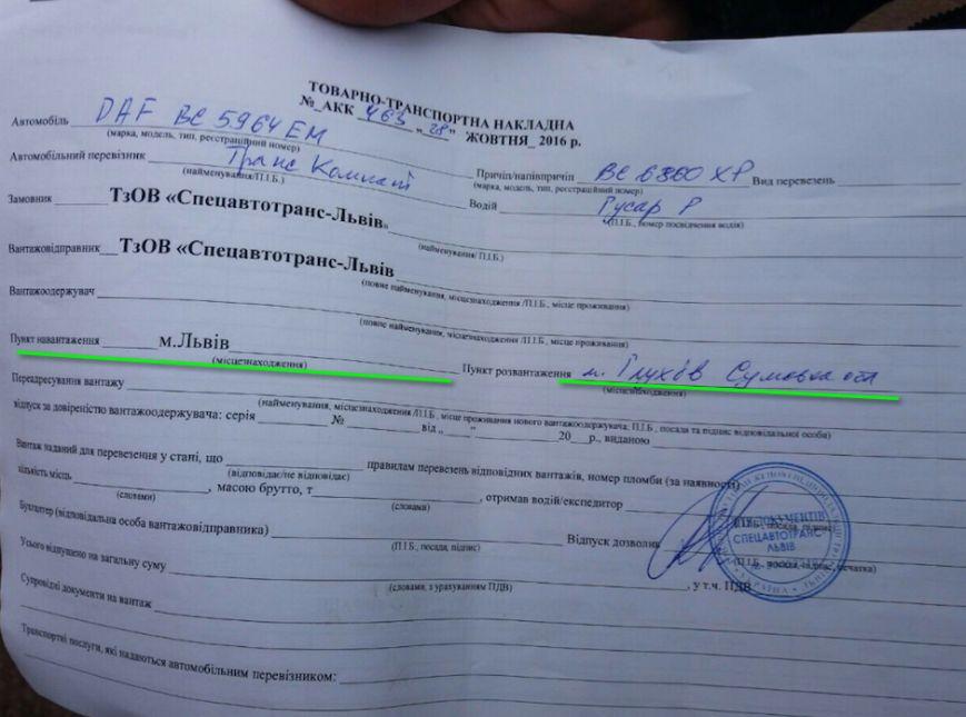 Полиция потребовала от мэра Глухова Мишеля Терещенко объяснить, как в городе оказалось 100 тонн львовского мусора, фото-3