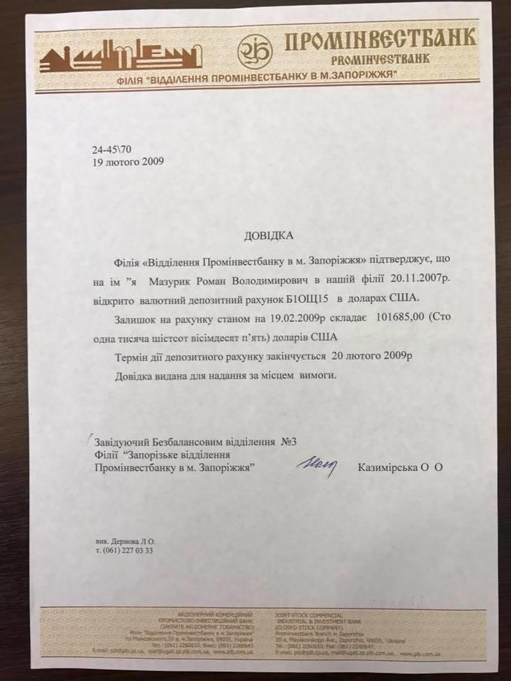 У запорожского прокурора Романа Мазурика уже в 20 лет на счету было 100 тысяч долларов, фото-1