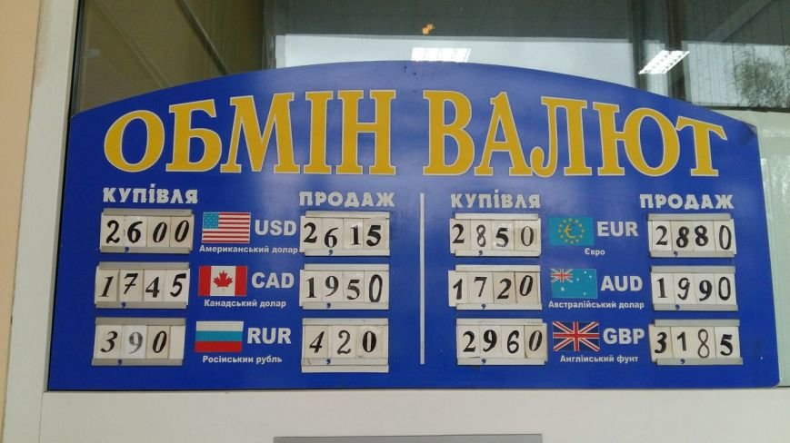 Скільки коштує долар та євро у Львові: реальний курс валют станом на 31 жовтня (ФОТО), фото-1