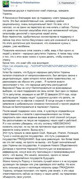 Білоцерківський екс-нардеп кличе на всенародний референдум, фото-2