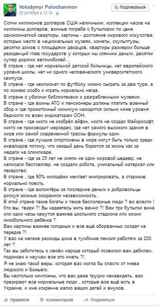 Білоцерківський екс-нардеп кличе на всенародний референдум, фото-1