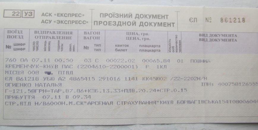 """Сколько нужно времени, чтобы доехать от Кременчуга до Киева? """"Столичный экспресс"""" сделает это за девять часов, фото-1"""