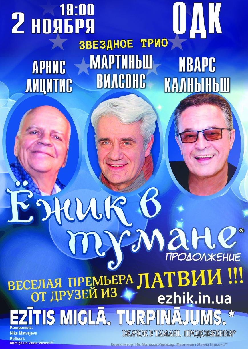 01 Николаев_Ежик в тумане_0211