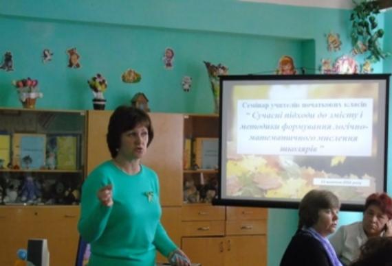На базі Великомолодьківської ЗОШ І-ІІІ ступенів відбувся семінар-практикум вчителів початкових класів, фото-3
