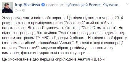 """Скандальный нардеп Мосийчук пояснил, зачем выносил ценности с рынка """"Азовский"""" в Мариуполе (ВИДЕО), фото-1"""