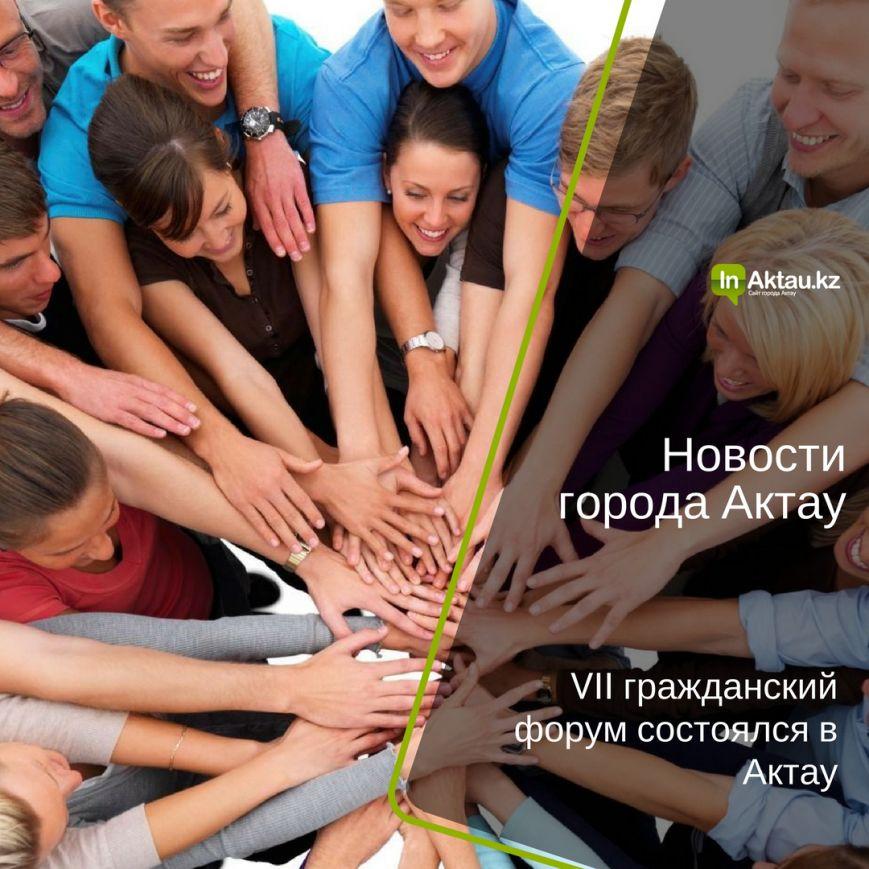 inAktau (1)
