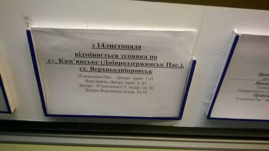 ПЖД предупредила об отмене остановки электричек на станциях в Каменском и Верхнеднепровске, фото-2
