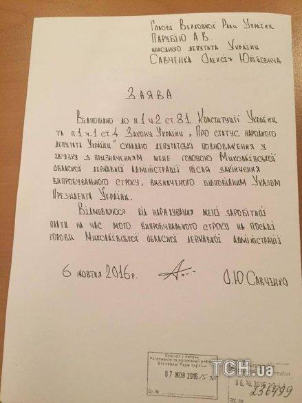 Губернатор Савченко отказался от депутатской зарплаты на время испытательного срока, фото-1