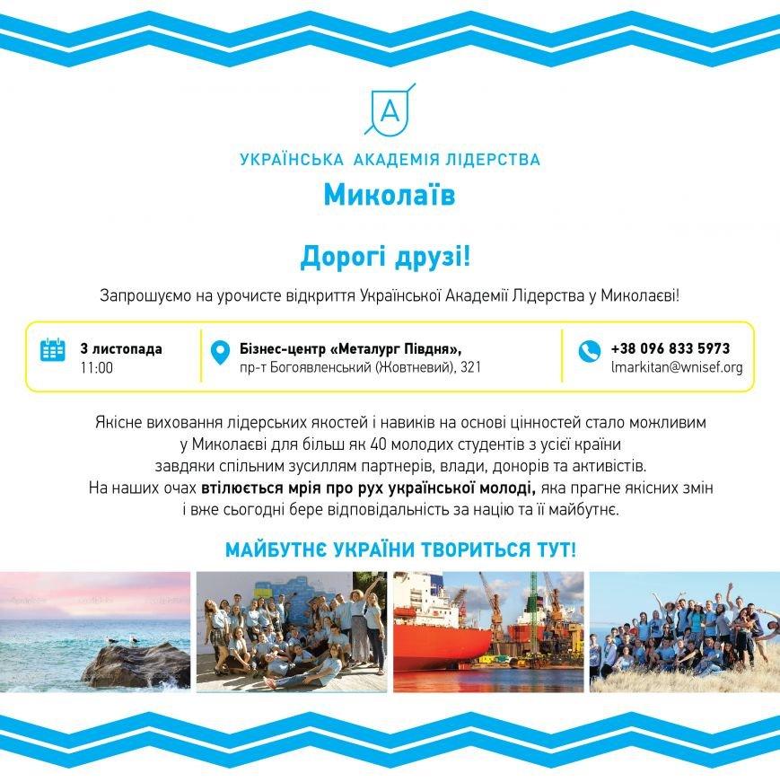 Лучшие школьники со всей Украины в Николаеве будут учиться в Академии Украинского Лидерства (ФОТО, ВИДЕО), фото-4