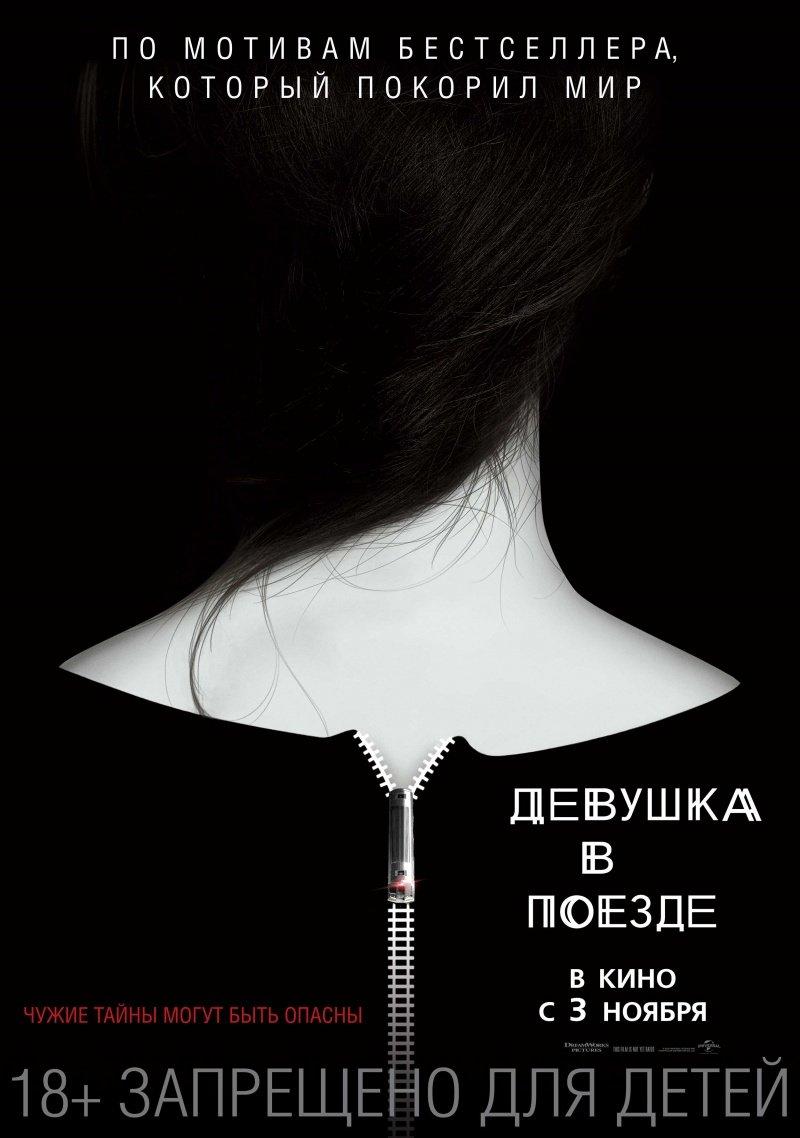 kinopoisk.ru-The-Girl-on-the-Train-2832719