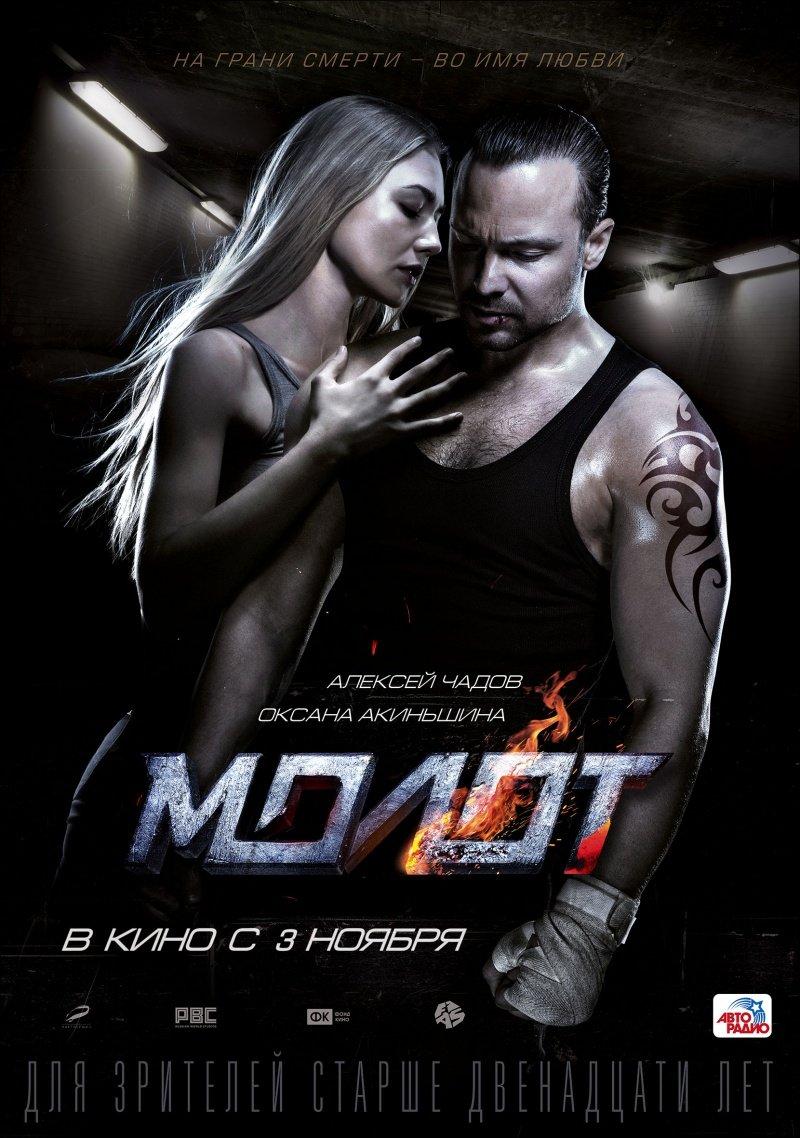 kinopoisk.ru-Borets-2808889