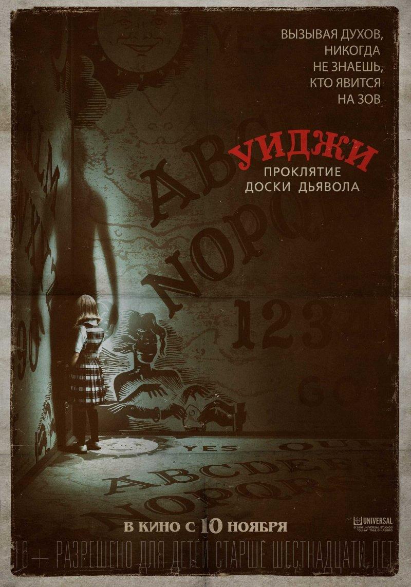 kinopoisk.ru-Ouija_3A-Origin-of-Evil-2832815