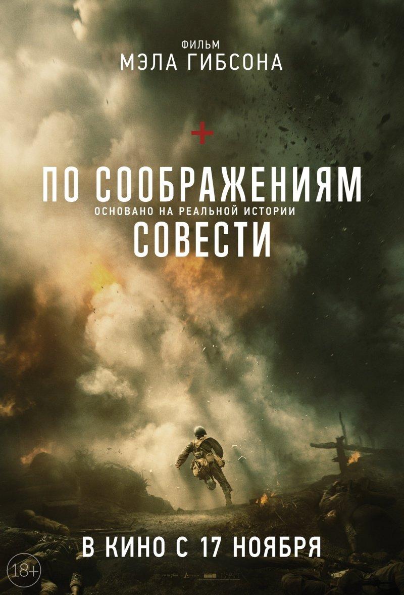 kinopoisk.ru-Hacksaw-Ridge-2833349