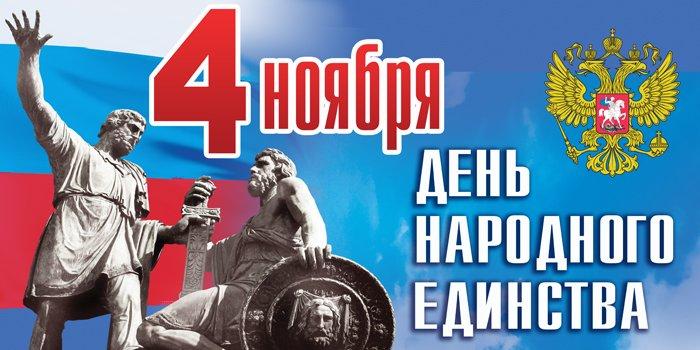 С Днем народного единства!, фото-1