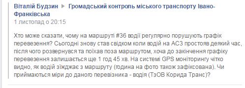 Проблемні маршрути міського транспорту Івано-Франківська, фото-1