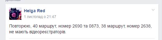 Проблемні маршрути міського транспорту Івано-Франківська, фото-3