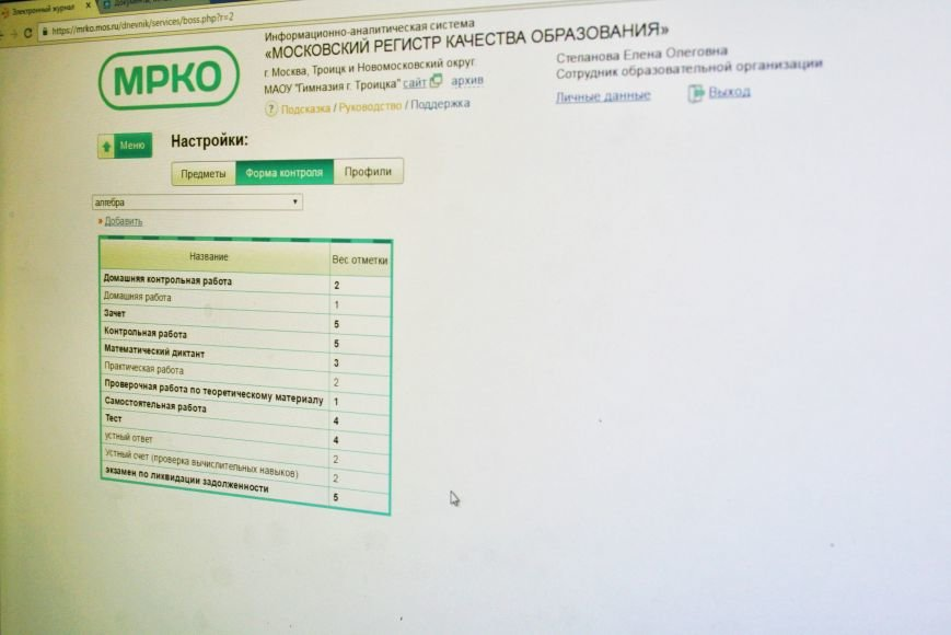 Сколько «весят» отметки в школах Троицка?, фото-1