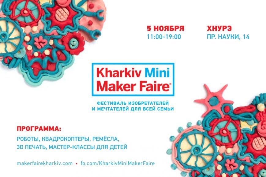 5 ноября в главном корпусе ХИРЭ пройдет первый в Харькове фестиваль изобретателей и мастеров Maker Faire., фото-1