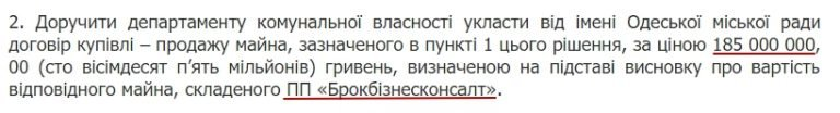 """В покупке одесского """"Краяна"""" активисты обнаружили """"уши"""" Галантерника (ФОТО, ДОКУМЕТЫ), фото-5"""