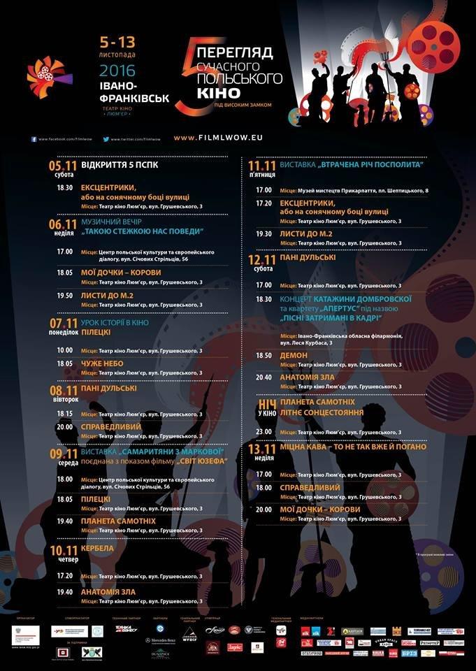 Впродовж тижня франківцям продемонструють 14 польських кінострічок. Фото, фото-3